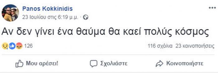 Παναγιώτης Κοκκινίδης: Ανέβαζε βίντεο στο facebook λίγο πριν χάσει τη ζωή του