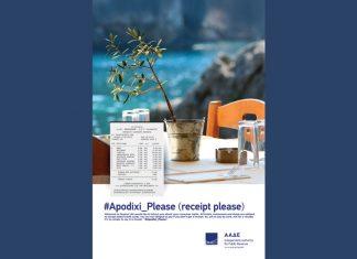 «Apodixi please»: Εκστρατεία από την ΑΑΔΕ για ενημέρωση των τουριστών