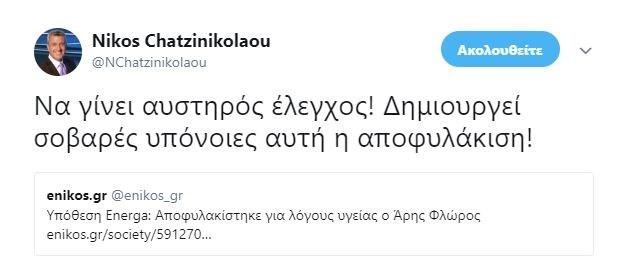 Τι σχολίασε ο Νίκος Χατζηνικολάου για την αποφυλάκιση του Φλώρου της Energa
