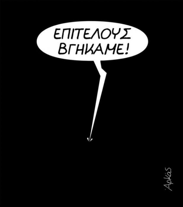 O Αρκάς σχολιάζει την έξοδο της Ελλάδας από τα μνημόνια