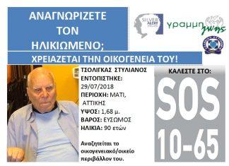 Μάτι Αττικής: Ηλικιωμένος αναζητείται η οικογένειά του