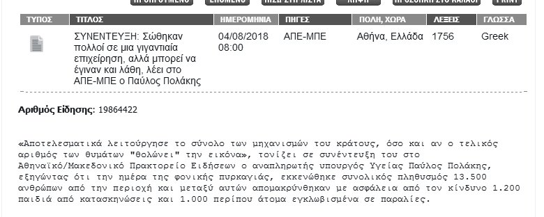 """""""Θόλωσε"""" ή """"μαύρισε"""" ο Πολάκης με την συνέντευξή του στο ΑΜΠΕ;"""
