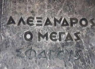 Θεσσαλονίκη: Άγνωστοι βεβήλωσαν το άγαλμα του Μεγάλου Αλεξάνδρου