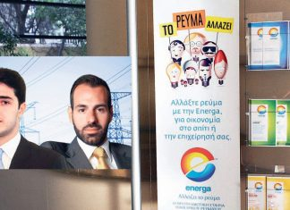 Η ΕΛ.ΑΣ. ανακοίνωσε την σύλληψη του Αριστείδη Φλώρου