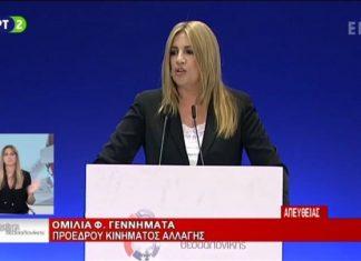ΔΕΘ 2018: Η Φώφη Γεννηματά ζήτησε «εκλογές τώρα»