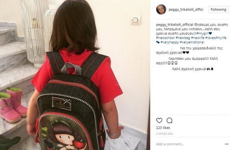 Η κόρη της Πέγκυς Τρικαλιώτη μεγάλωσε και πάει στην Α' δημοτικού