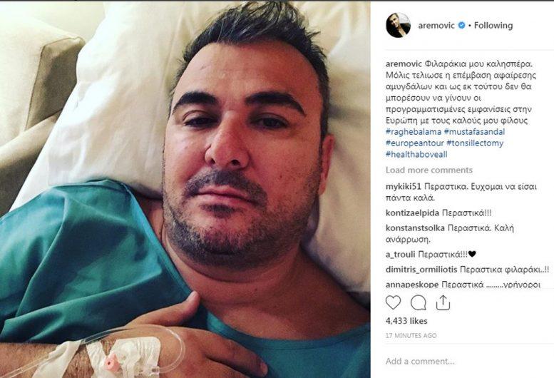 Στο νοσοκομείο ο Αντώνης Ρέμος