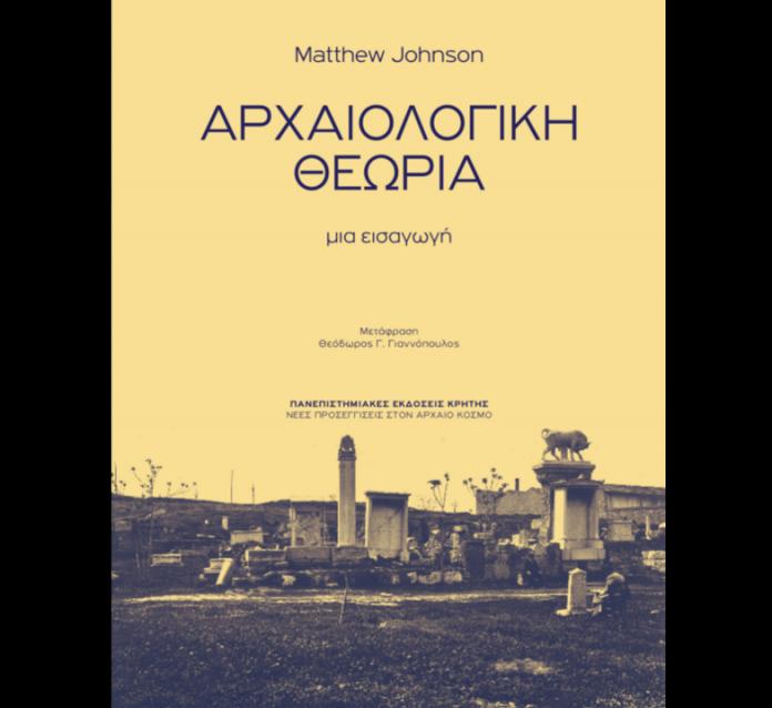 Πανεπιστημιακές εκδόσεις Κρήτης: ΑΡΧΑΙΟΛΟΓΙΚΗ ΘΕΩΡΙΑ