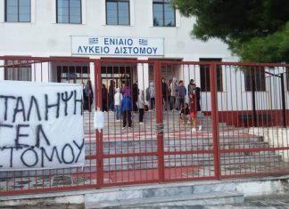 Αγρίνιο: Συνελήφθησαν μαθητές και γονείς για κατάληψη στο σχολείο τους