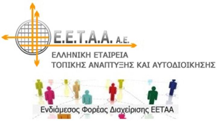 ΕΕΤΑΑ: Αιτήσεις για πρόσθετα vouchers για θέσεις σε βρεφονηπιακούς σταθμούς