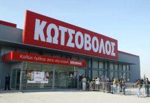 Κωτσόβολος: Ζητούνται απόφοιτοι Λυκείου, ΙΕΚ, ΤΕΛ και πτυχιούχοι ΤΕΙ
