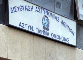Διαμαρτυρία αστυνομικών υπαλλήλων για την επίθεση στο Α.Τ. Ομόνοιας