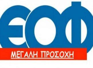 ΕΟΦ: Ανακαλεί παρτίδα του αντιπυρετικού APOTEL