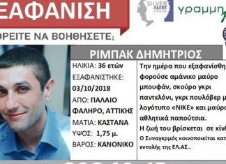 Παλαιό Φάληρο: Βρέθηκε νεκρός ο 36χρονος που είχε εξαφανιστεί