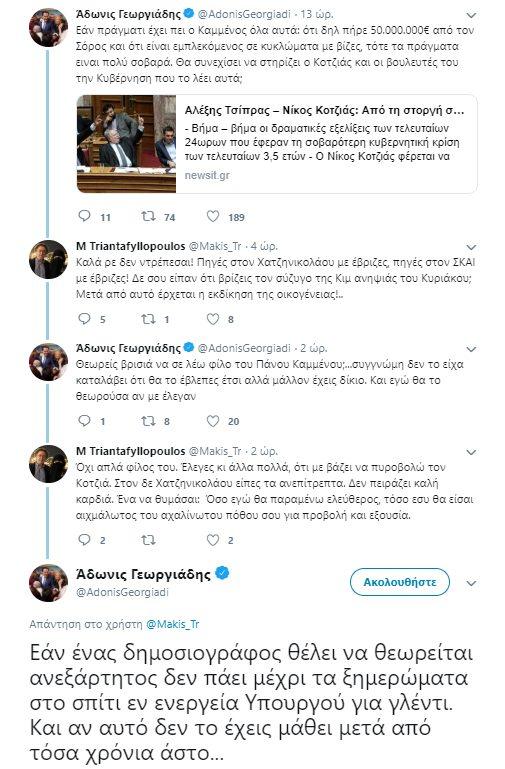 """""""Άναψαν τα αίματα"""" στο twitter μεταξύ Τριανταφυλλόπουλου - Γεωργιάδη"""