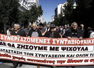 Πορεία συνταξιούχων για το νόμο Κατρούγκαλου