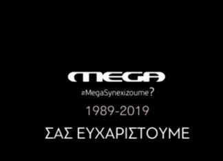 Την Κυριακή το μαύρο στο Mega - Το αποχαιρετιστήριο βίντεο των εργαζομένων