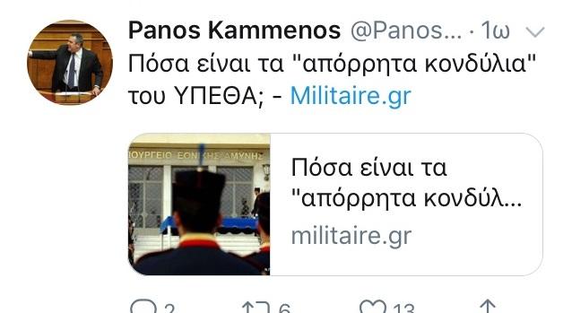 Ο Καμμένος απαντάει για τα μυστικά κονδύλια του υπουργείου Άμυνας μέσω Twitter