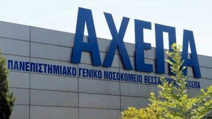 Θεσσαλονίκη: Ύποπτο κρούσμα κοροναϊού στο ΑΧΕΠΑ