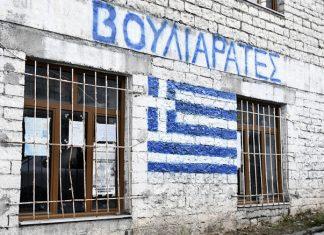 Εκφοβισμός! Έφοδος στους Βουλιαράτες της αλβανικής κρατικής Ασφάλειας