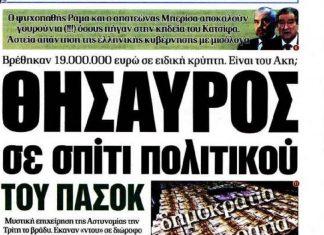 Η «Δημοκρατία»επιμένει παρά την κάθετη διάψευση της ΕΛΑΣ: «Ας μη βιάζονται ορισμένοι, θα βρεθούν προ εκπλήξεων»