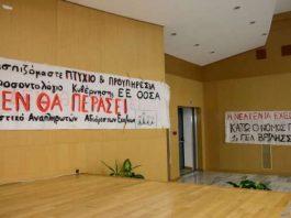 Υπουργείο Παιδείας: Παραμένουν μαθητές και καθηγητές και περιμένουν τον Γαβρόγλου