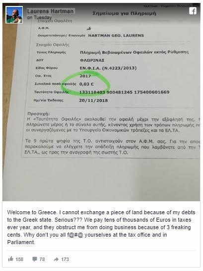 Ολλανδός επιχειρηματίας λόγω χρέους… 3 λεπτών στην Εφορία, δεν μπορεί να πουλήσει οικόπεδο