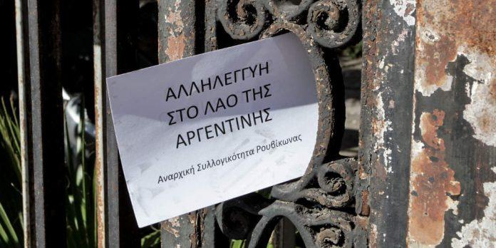 Ρουβίκωνας: Δύο συλλήψεις μελών για την εισβολή στην πρεσβεία της Αργεντινής