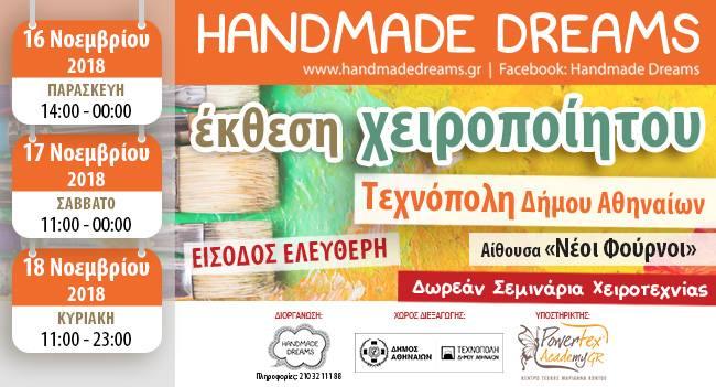 Handmade Dreams: Η τέχνη του χειροποίητου στο Γκάζι