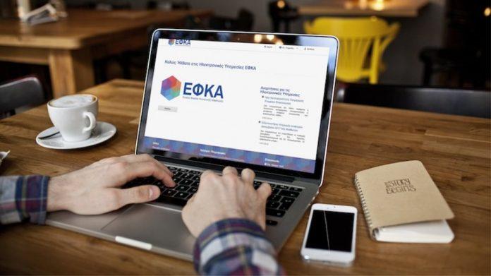 ΕΦΚΑ: Καμιά μετακίνηση υπαλλήλου για δύο χρόνια
