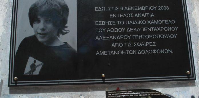 Αθήνα: 5.000 αστυνομικοί στους δρόμους για την επέτειο δολοφονίας του Αλέξη Γρηγορόπουλου