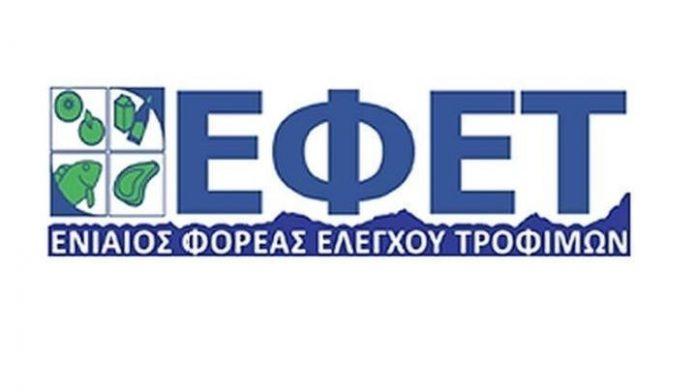 ΕΦΕΤ: Ανακαλεί παγωτό ως επικίνδυνο για αλλερ