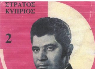 Θλίψη στον καλλιτεχνικό κόσμο από τον θάνατο του τραγουδιστή Στράτου Κύπριου