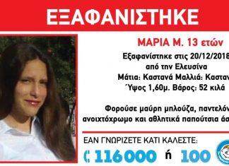 βρέθηκε13χρονη από την Ελευσίνα
