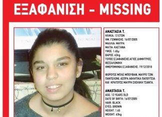 Έκτακτο - Καβάλα: Βρέθηκε η 12χρονη Γεωργία Ίριδα Τουλατζή