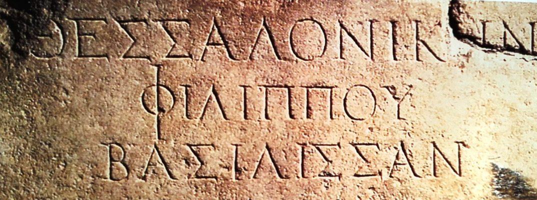 ΙΣΤΟΡΙΕΣ: Λύση Σκοπιανού με Αρχαιολογία και Εθνολογία