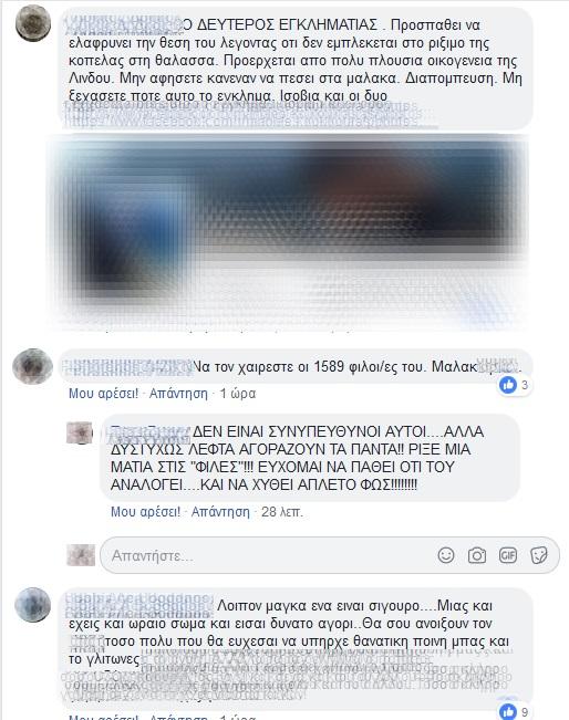 Ρόδος: Οργή στο facebook για τη δολοφονία της φοιτήτριας!