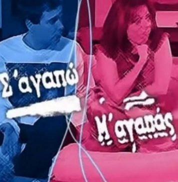 Στην ΕΡΤ το «Σ' αγαπώ – Μ' αγαπάς»?