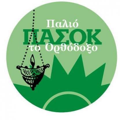 Το «Παλιό ΠΑΣΟΚ το Ορθόδοξο» κατεβαίνει στις δημοτικές εκλογές