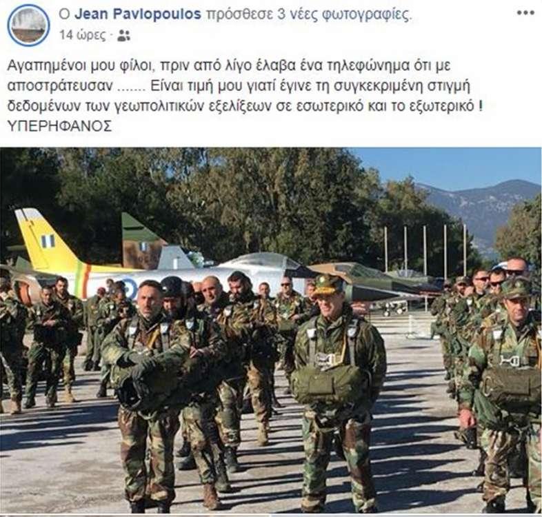 O Αρχηγός Στόλου, Αντιναύαρχος Ιωάννης Παυλόπουλος τους τα είπε και έφυγε...