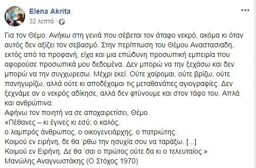 Η Ακρίτα τα λέει… «ΟΛΑ» για Αναστασιάδη