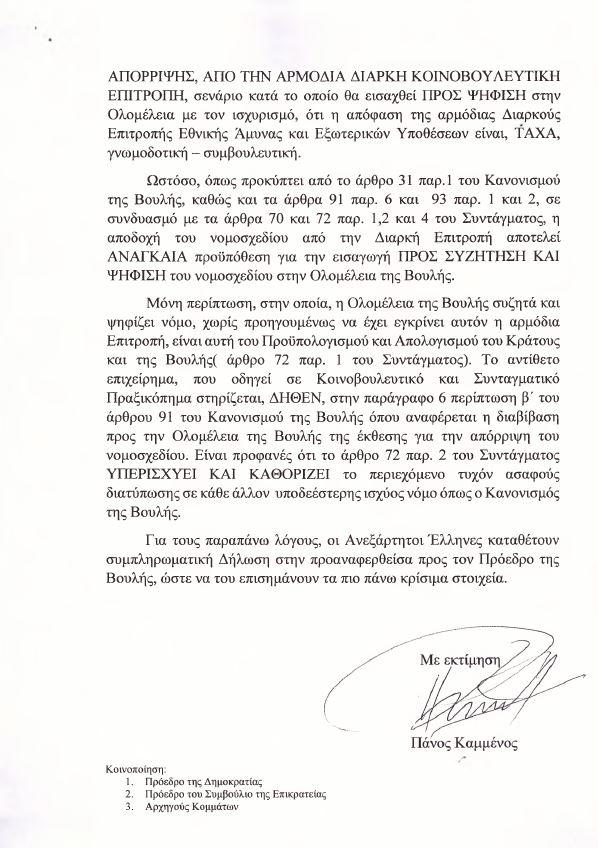 Επιστολή - προειδοποίηση Καμμένου στον Βούτση για Συμφωνία Πρεσπών