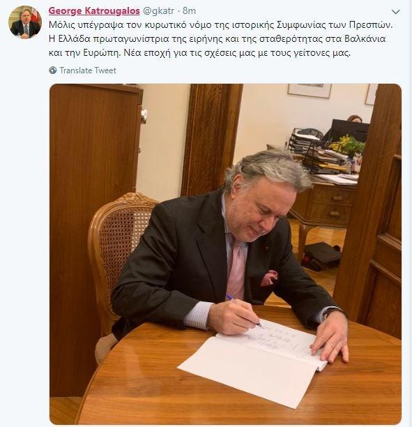 O Κατρούγκαλος υπογράφει την κύρωση της Συμφωνίας των Πρεσπών