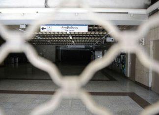 Με εντολή της ΕΛΑΣ κλείνουν την Κυριακή τρεις σταθμοί του Μετρό