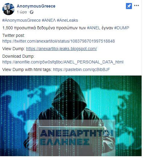 Οι Anonymous χάκαραν τους ΑΝΕΛ!