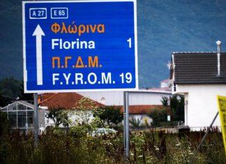 «Βόρεια Μακεδονία»: Αλλάζουν οι πινακίδες και στην Ελλάδα!
