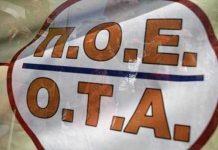 Κινητοποιήσεις της ΠΟΕ-ΟΤΑ- Απεργία Τρίτη και Τετάρτη
