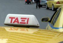 Πειθαρχική δίωξη στον ταξιτζή που πέταξε έξω την πυροβολημένη στο Ελληνικό