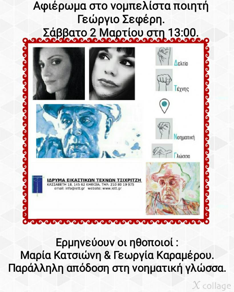 Αφιέρωμα στο Νομπελίστα ποιητή Γιώργο Σεφέρη με παράλληλη απόδοση ποιημάτων του στη Νοηματική Γλώσσα