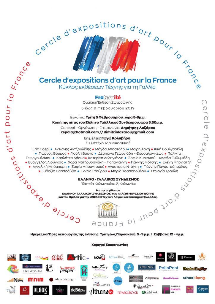 Ομαδική Εικαστική Έκθεση «Fraternité»